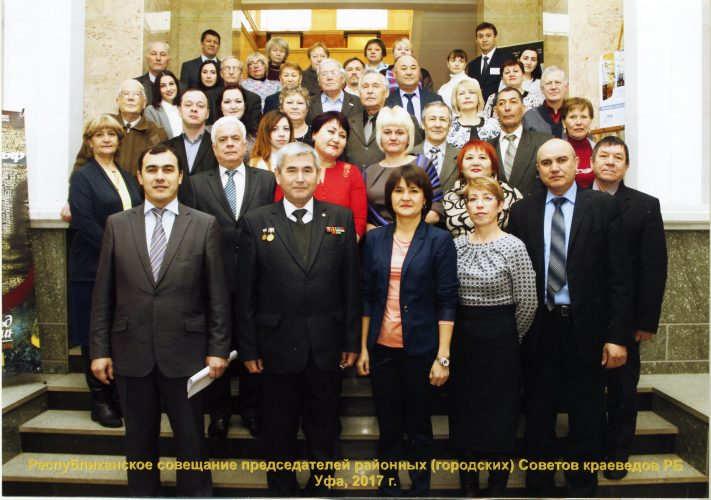Республиканское совещание краеведов