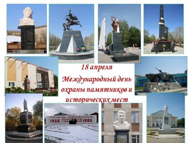 настройке спутниковых международный день памятников и исторических мест характеристики