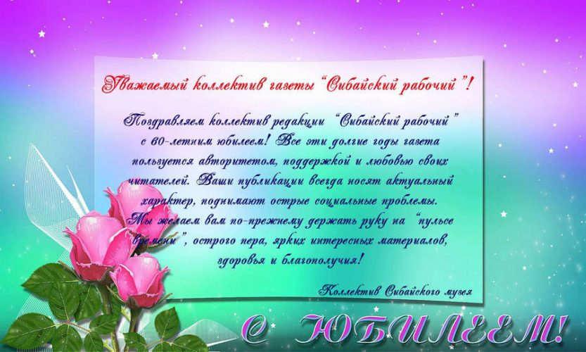 Поздравление газете с юбилеем в стихах 100