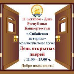 Приглашаем на День открытых дверей!!!