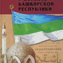 6 октября состоится презентация книги «У истоков Башкирской республики» и встреча с автором Ярмуллиным Азатом Шакирьяновичем.