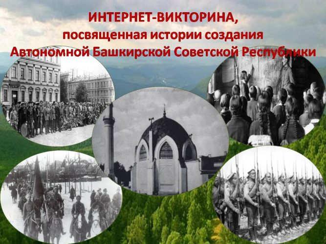 Итоги интернет-викторины посвященной истории создания Автономной Башкирской Советской Республики