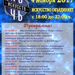 Всероссийская культурная акция «Ночь искусств-2017» 4 ноября 2017 года