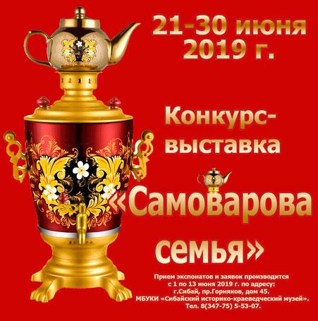Конкурс-выставка «Самоварова семья!»