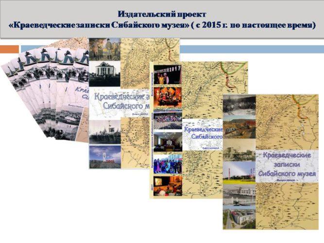 История города в краеведческих записках