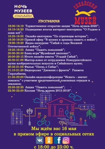 Ночь музеев-2020
