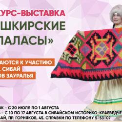 Башкирские паласы