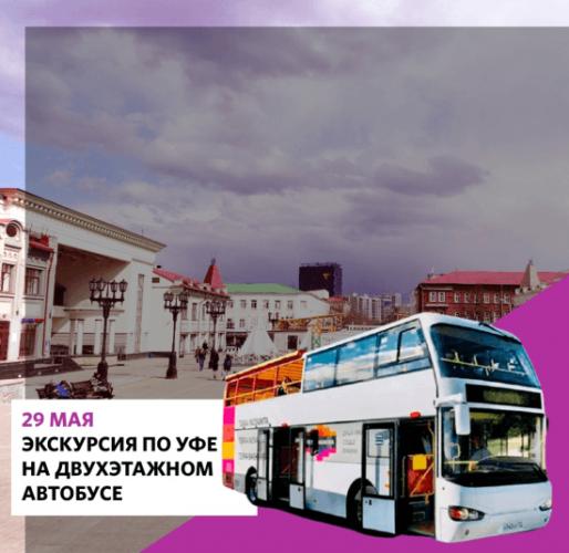 Экскурсии по историческому центру Уфы на двухэтажном автобусе