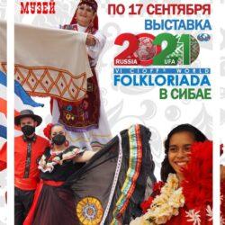 Выставка по итогам VI Всемирной Фольклориады