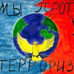 Вместе против террора